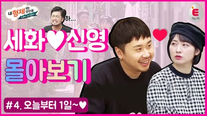 [Egg zip] 우리 오늘부터 1일~♥ #내형제의연인들 #세화신영_몰아보기04