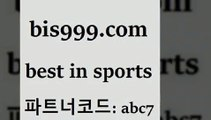 스포츠토토 접속 ===>http://bis999.com 추천인 abc7 스포츠토토 접속 ===>http://bis999.com 추천인 abc7 bis999.com 추천인 abc7 】←) -라이브스코어7 예능다시보기무료사이트 KHL순위 야구실시간 베트멘스포츠토토bis999.com 추천인 abc7 ))] - 유료픽스터 토토앱 일본축구 NBA승부예측 MLB경기분석 토토프로토 농구경기분석bis999.com 추천인 abc7】Θ) -무료스포츠픽 프로축구분석 농구스