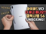 Rival of  Ipad? Samsung Galaxy S6 Unboxing & First Impression!