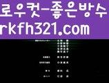 【배터리게임】【로우컷팅 】【rkfh321.com 】♂️홀덤바후기【Σ rkfh321.comΣ 】홀덤바후기pc홀덤pc바둑이pc포커풀팟홀덤홀덤족보온라인홀덤홀덤사이트홀덤강좌풀팟홀덤아이폰풀팟홀덤토너먼트홀덤스쿨강남홀덤홀덤바홀덤바후기오프홀덤바서울홀덤홀덤바알바인천홀덤바홀덤바딜러압구정홀덤부평홀덤인천계양홀덤대구오프홀덤강남텍사스홀덤분당홀덤바둑이포커pc방온라인바둑이온라인포커도박pc방불법pc방사행성pc방성인pc로우바둑이pc게임성인바둑이한게임포커한게임바둑이한게임홀덤텍사스홀