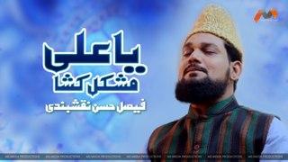Ya Ali Mushkil Kusha - Faisal Hassan Naqshbandi New Manqabat - New Manqabat, Muharam 1441/2019
