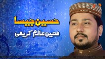 Hussain Jesa - Moin Alam Karimi New Manqabat - New Manqabat, Muharam 1441/2019