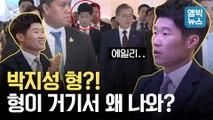 [엠빅뉴스] '우리 형' 박지성, 방콕에 나타났다!!.. 무슨 일로 간 걸까요?