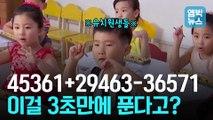 [엠빅X통일전망대] 북한의 특별한 영재교육? 이미 유치원 때부터 일어나는 주산 붐!!!