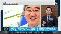 조국 없는 '조국 반박 간담회'