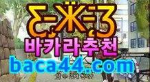 ll실시간카지노|| baca44.com |코인카지노마이다스카지노- ( baca44.com) -카지노사이트추천 ll실시간카지노|| baca44.com |코인카지노