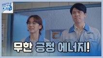 [티저] 초짜 사장 이혜리의 특급 리더십!!! (ft.멘토 김상경)