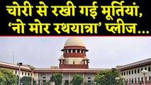 Ayodhya Case: जानिए आज Supreme Court में क्या हुआ? । वनइंडिया हिंदी