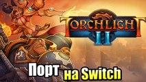 Torchlight II #1 — Порт на Свитч {Switch} прохождение часть 1