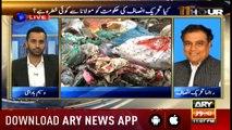 11th Hour   Waseem Badami   ARYNews   3 Septemder 2019