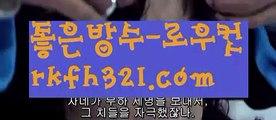 【강남홀덤】【로우컷팅 】【rkfh321.com 】♂️바둑이사이트【rkfh321.com 】바둑이사이트pc홀덤pc바둑이pc포커풀팟홀덤홀덤족보온라인홀덤홀덤사이트홀덤강좌풀팟홀덤아이폰풀팟홀덤토너먼트홀덤스쿨강남홀덤홀덤바홀덤바후기오프홀덤바서울홀덤홀덤바알바인천홀덤바홀덤바딜러압구정홀덤부평홀덤인천계양홀덤대구오프홀덤강남텍사스홀덤분당홀덤바둑이포커pc방온라인바둑이온라인포커도박pc방불법pc방사행성pc방성인pc로우바둑이pc게임성인바둑이한게임포커한게임바둑이한게임홀덤텍사스홀덤바