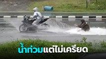 เมืองไทย.. ไม่เครียด !! ฝนตกน้ำท่วม ประชาชนแห่ออกมาเล่นน้ำกัน ที่ยโสธร