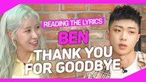 [Pops in Seoul] Reading the Lyrics! Ben(벤)'s Thank You for Goodbye(헤어져줘서 고마워)