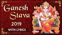 Ganesh Stava With Lyrics   अजं निर्विकल्पम   Ajam Nirvikalpam   Ganpati Utsav 2019