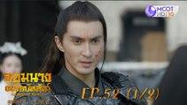 จอมนางเหนือบัลลังก์ (Legend of Fuyao) EP. 52 (1/2)