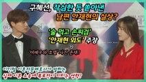 구혜선, 안재현 외도 폭로‥전문가가 본 이혼 소송에 미치는 영향?