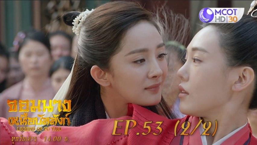 จอมนางเหนือบัลลังก์ (Legend of Fuyao) EP. 53 (2/2)