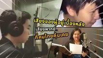 เสียงของผู้อยู่เบื้องหลัง.. เผยที่มาของเสียงหลายเสียง ที่คนไทยคุ้นเคยเป็นอย่างดี