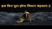 चंदा मामा के पास पहुंचा चंद्रयान-2, भारत को चांद पर लैंडिंग का इंतजार