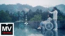 方泂鑌 A-Bin【把你還給你】HD 官方完整版 MV