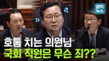 [엠빅뉴스] 호통 치는 의원님 국회 직원은 무슨 죄?