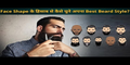 How To Choose Best Beard Style For Different Face shape | Face Shape Beard Style In Hindi |