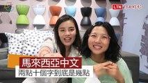 兩點十個字是幾點? 讓台灣人滿頭問號的大馬式中文