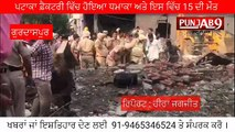 16 Killed, Many Trapped After Explosion At Firecracker Factory In Punjabs Gurdaspur