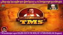T M Soundararajan Legend- பாட்டுத்தலைவன் டி.எம்.எஸ் Episode - 50