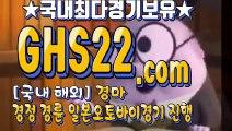 검빛사이트 ○ GHS22 쩜 컴 ) 고배당경마예상지