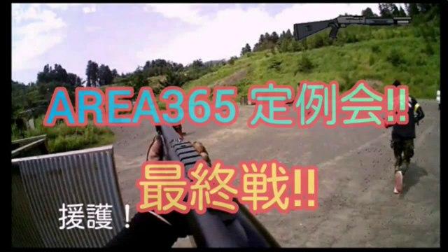 area365定例会‼最終戦‼