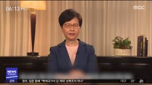 """캐리 람 """"송환법 철회""""…시위대 """"끝난 게 아니다"""""""