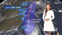 [날씨] 중부지방 종일 비, 내일부터는 태풍 '링링' 영향권