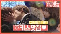 ♥키스맛집 1탄♥ 지성과 황정음의 키스모음 #킬미힐미 [드라맛집]