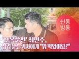 """'보복운전' 최민수, 심경 묻는 기자에게 """"밥 먹었어요?""""[TV CHOSUN 신통방통]"""
