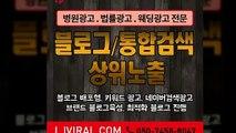 블로그관리업체〖LJVIRAL.COM〗기업마케팅