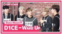 [Pops in Seoul] Wake Up ! D1CE(디원스)'s Off-Stage Dance