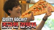 [강식당3] 규현이가 처음 만든 마르게리따 핏자! 길이가 60cm? (강호동, 이수근, 은지원, 안재현, 송민호,피오, 규현) | kangskitchen3