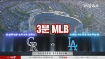 [3분 MLB] 콜로라도 vs LA다저스 3차전 (2019.09.05)