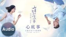 火箭少女 101 段奧娟-心底事(官方歌詞版)-電視劇《山月不知心底事》主題曲