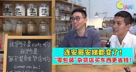 """【专题特写】连安哥安娣都变了!""""零包装""""杂货店买东西更省钱!"""