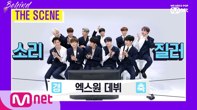 'BEHIND THE SCENE' X1(엑스원) 편