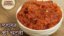 लहसुन की चटनी - Lahsun Chutney | राजस्थानी लहसुन की चटनी बनाने की विधि | Red Chilli Garlic Chutney