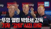 [엠빅뉴스] 기자회견하다 폭발해버린 박항서 감독..대체 무슨 일이 있었기에 이렇게 화를 냈을까요?