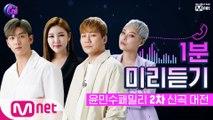 [선공개] '전주부터 예측불가!' 윤민수패밀리  @2차 신곡 미리듣기