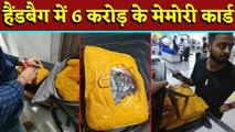 CISF की बड़ी कामयाबी, IGI एयरपोर्ट पर पकड़े 6 करोड़ के Memory Card,तीन गिरफ्तार| वनइंडिया हिंदी