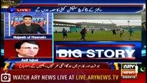 Sports Room | Najeeb-ul-Husnain | ARYNews | 5 Septemder 2019