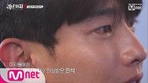 [3회] 우유빛깔 김민석의 정체 공개!