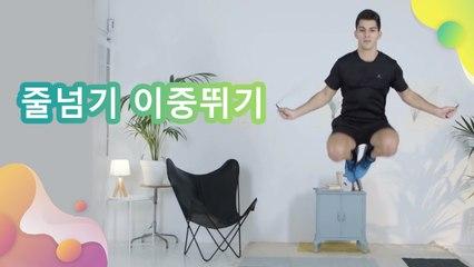 줄넘기 이중뛰기 - 건강을 위한 발걸음