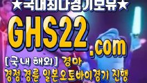 온라인경마사이트주소 ¥ GHS22.시오엠 ✧ 일본경마